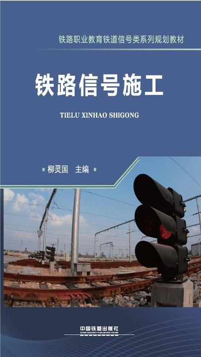 铁路信号施工