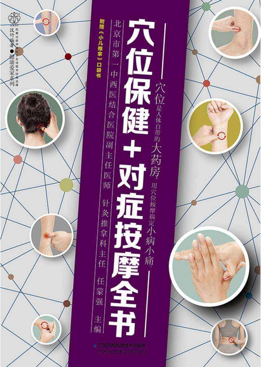 穴位保健+对症按摩全书