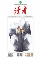 读者 半月刊2019年秋季卷合订本(2019.13-18期)