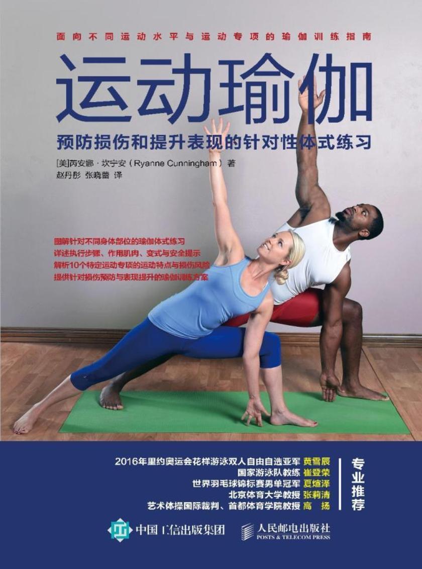 运动瑜伽:预防损伤和提升表现的针对性体式练习