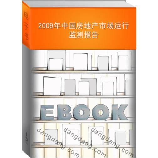 2009年中国房地产市场运行监测报告(仅适用PC阅读)