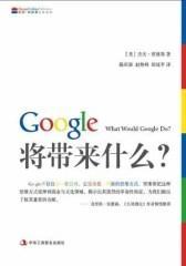 Google将带来什么?(试读本)
