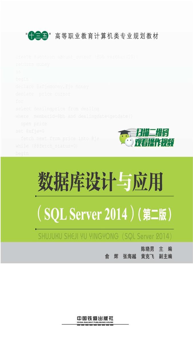 数据库设计与应用(SQL Server 2014)(第二版)