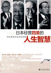 日本经营四圣的人生智慧(试读本)