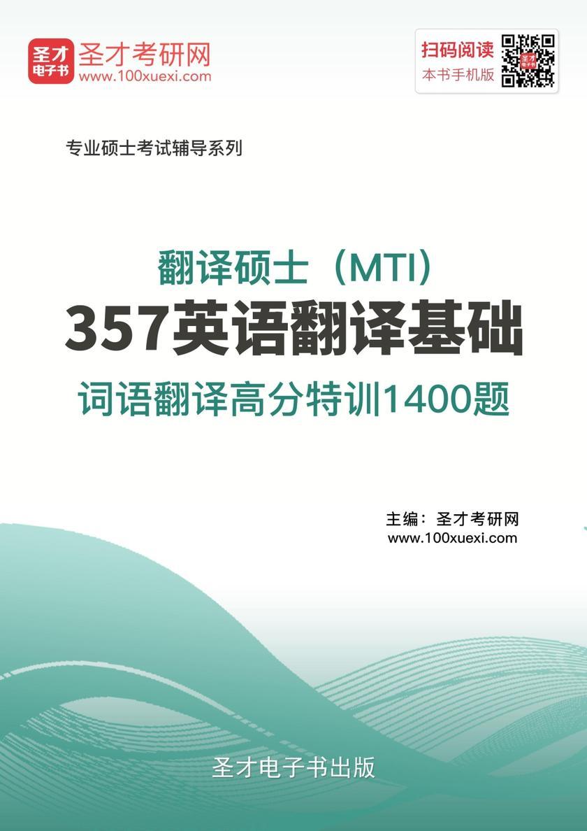 2018年翻译硕士(MTI)357英语翻译基础词语翻译高分特训1400题