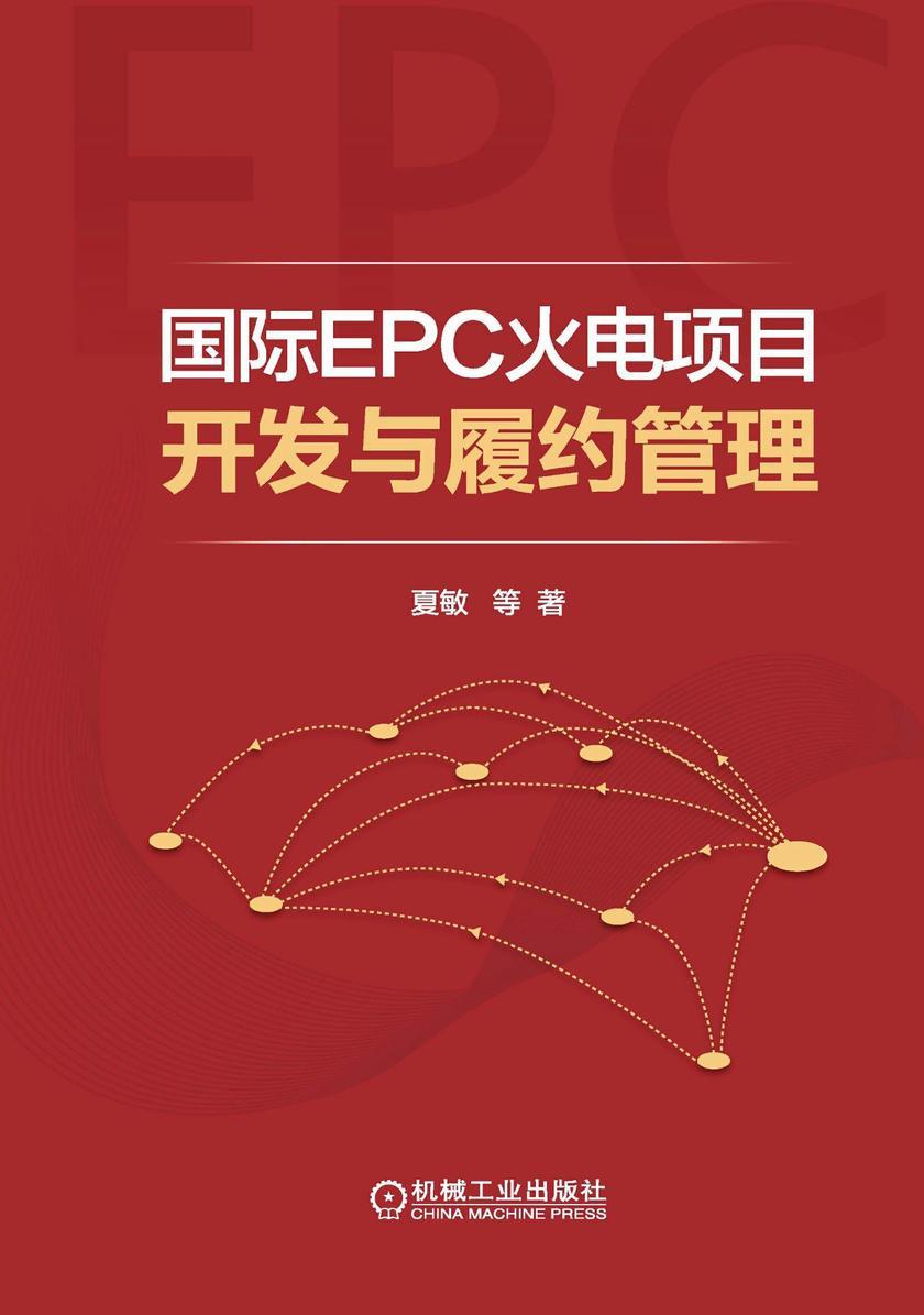 国际EPC火电项目开发与履约管理