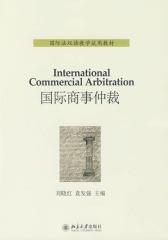 国际商事仲裁(仅适用PC阅读)