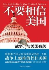 不要相信美国(书中有惊心动魄的强权死战、波谲云诡的天下大势、美国搞不定的三大对手, 谁将成为全球霸权挑战者?一切尽在《不要相信美国》。)