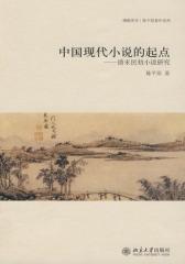 中国现代小说的起点——清末民初小说研究2版(仅适用PC阅读)
