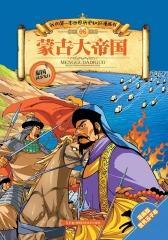 蒙古大帝国