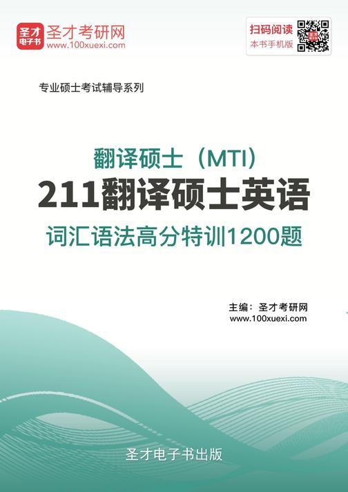 2018年翻译硕士(MTI)211翻译硕士英语词汇语法高分特训1200题