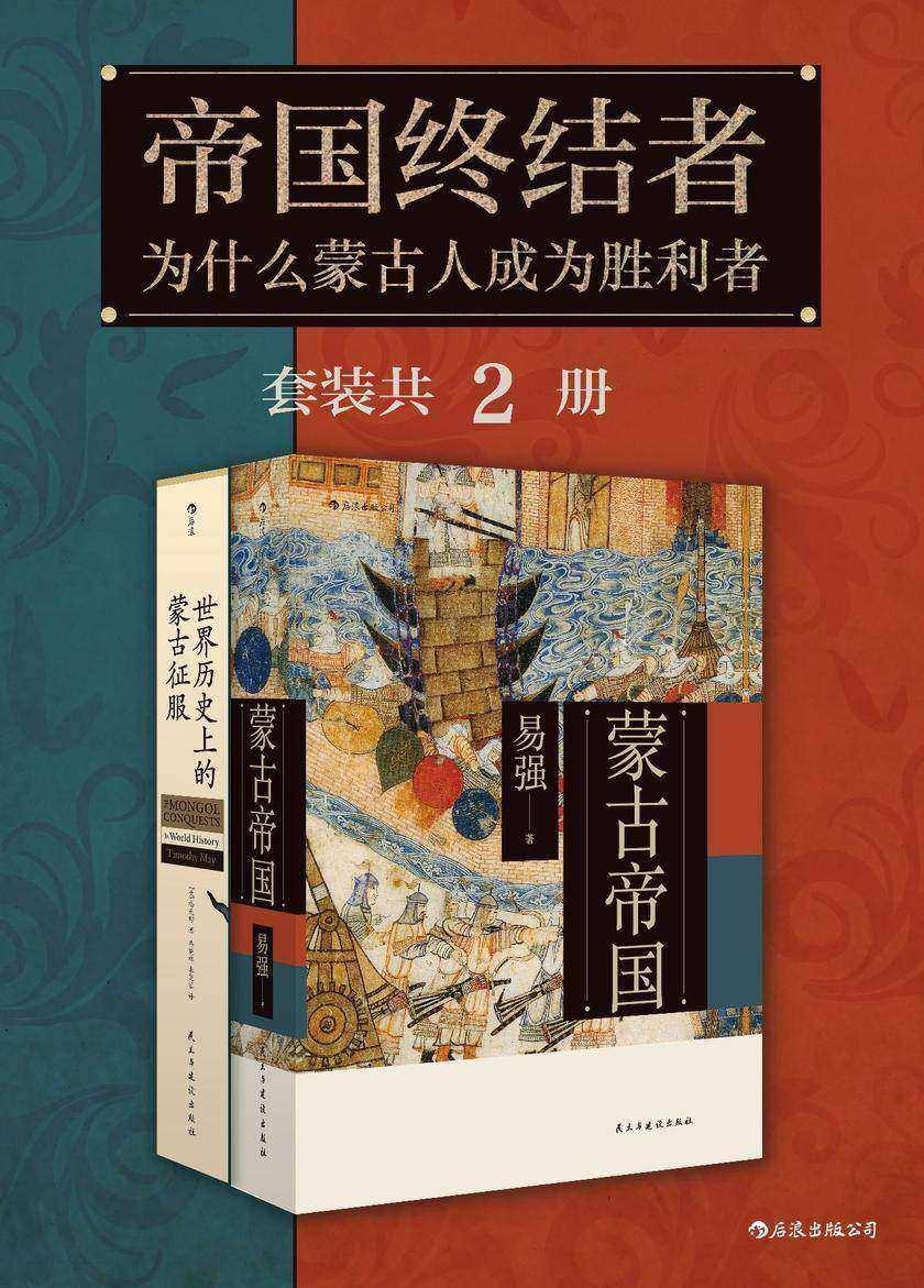 帝国终结者:为什么蒙古人成为胜利者(征服者还是创造者?蒙古铁骑横扫世界的背后,是古代东西方世界的互动纠葛!套装共2册。)