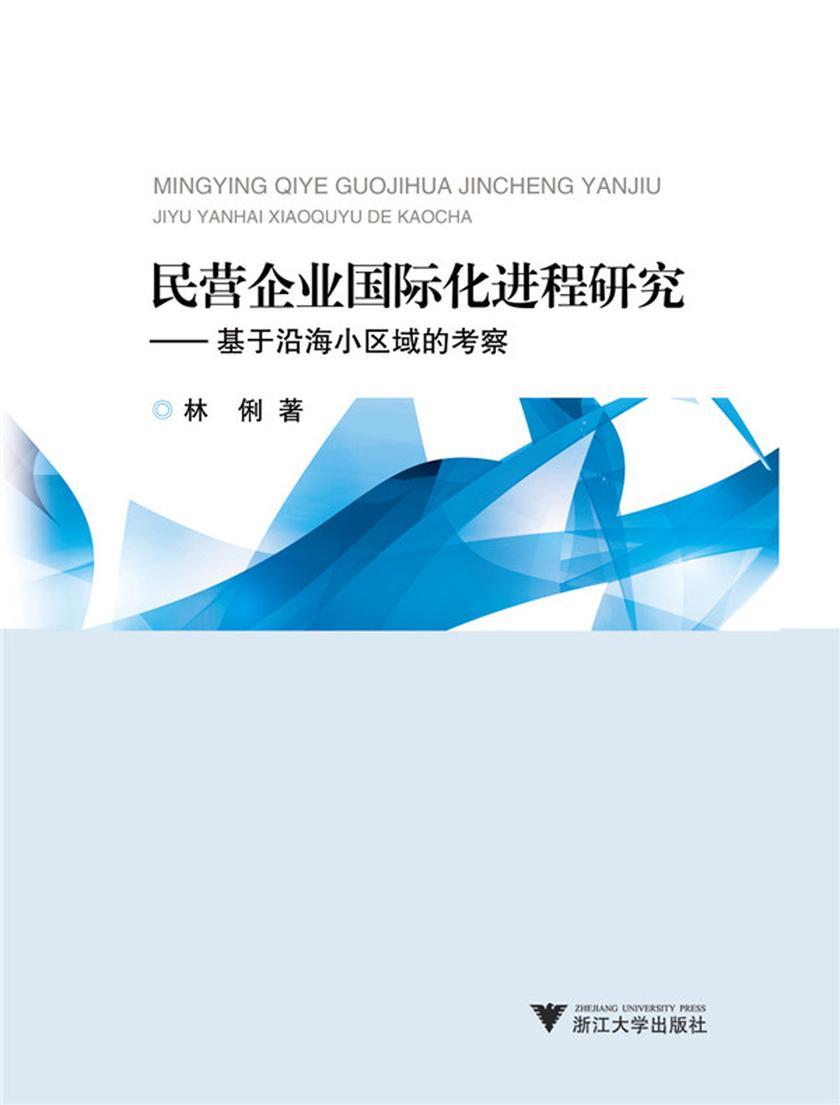 民营企业国际化进程研究