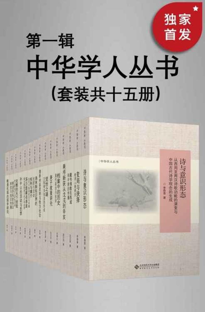 中华学人丛书(第一辑)