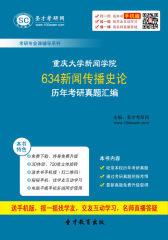 重庆大学新闻学院634新闻传播史论历年考研真题汇编
