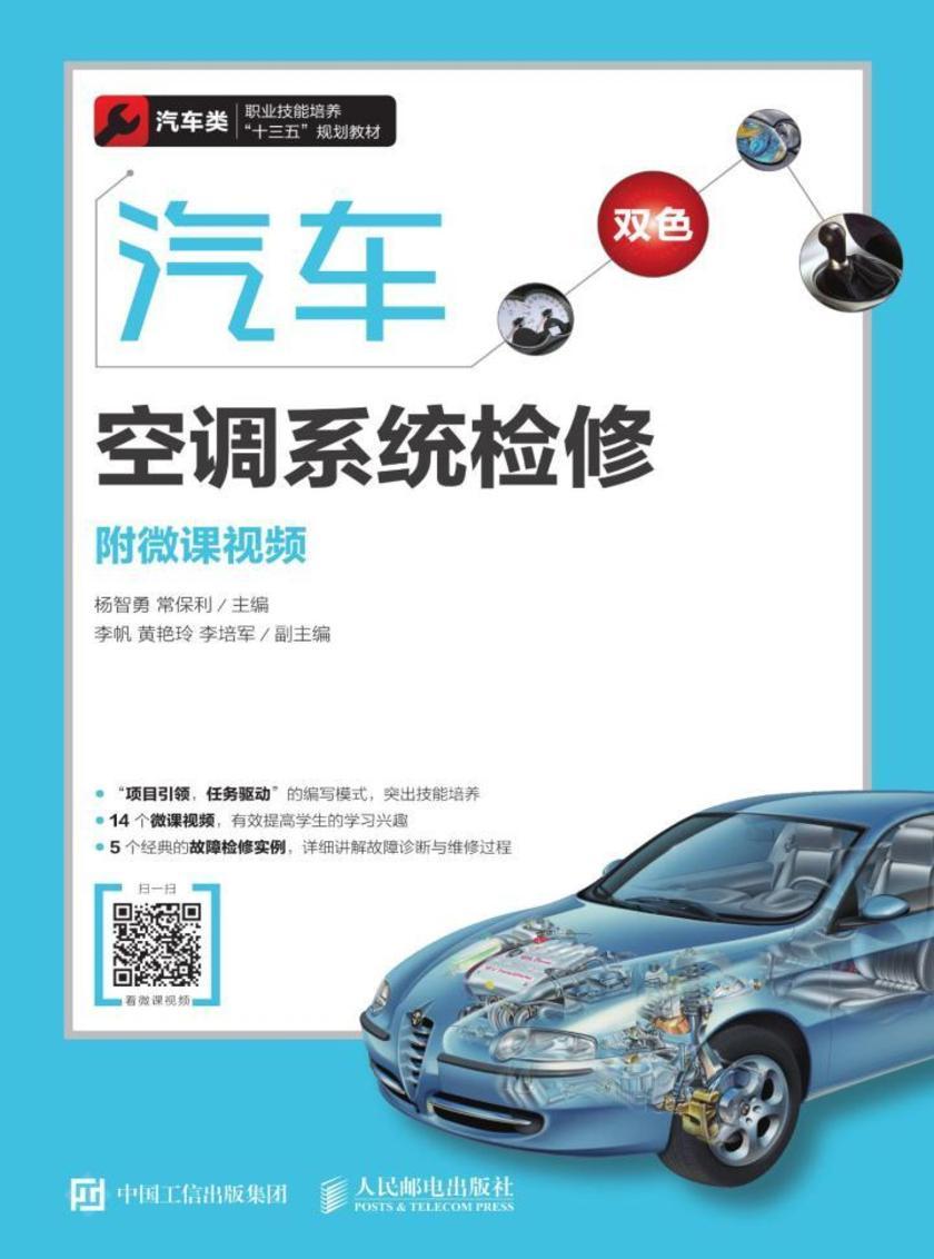 汽车空调系统检修(附微课视频)