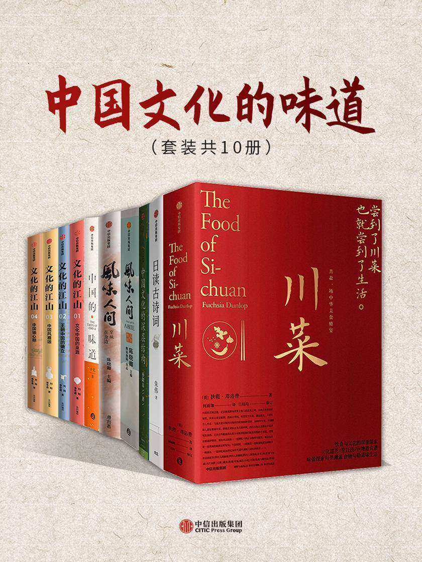 中国文化的味道(套装共10册)