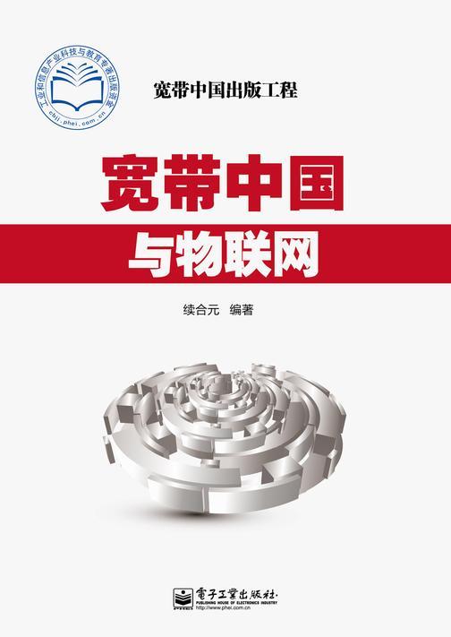 宽带中国与物联网