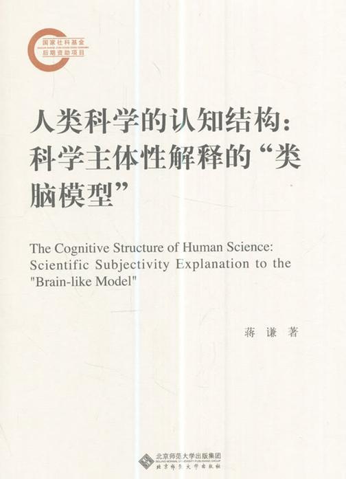 """人类科学的认知结构:科学主体性解释的""""类脑模型"""""""