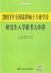 2011年全国法律硕士专业学位研究生入学联考大串讲(仅适用PC阅读)