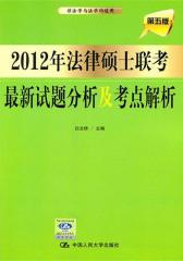 2012年法律硕士联考  试题分析及考点解析(仅适用PC阅读)