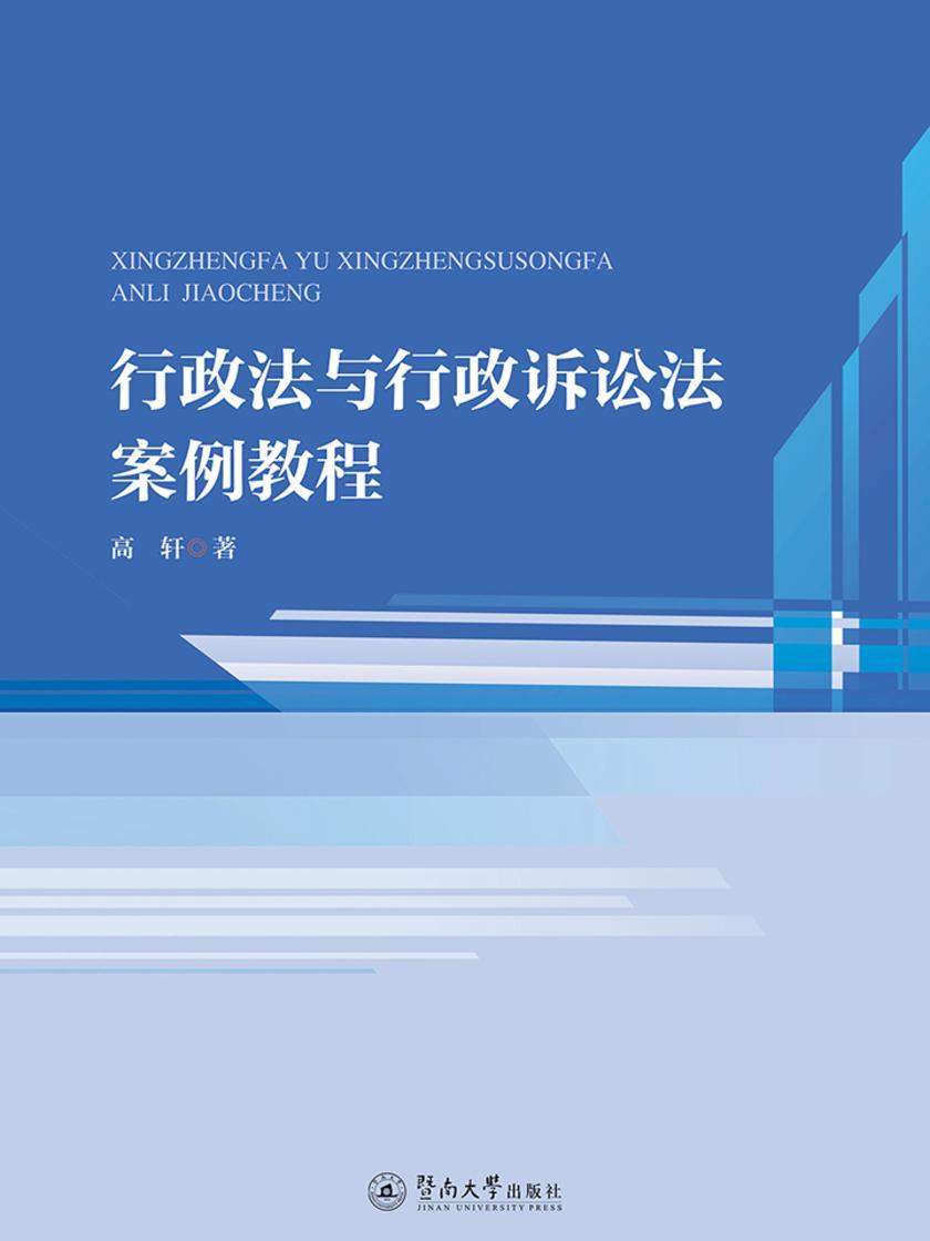 行政法与行政诉讼法案例教程