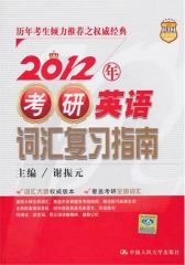 2012年考研英语词汇复习指南(仅适用PC阅读)