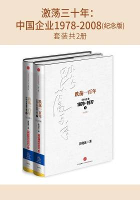 激荡三十年:中国企业1978-2008(纪念版)(套装上下册)