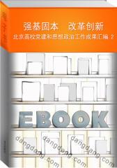强基固本  改革创新:北京高校党建和思想政治工作成果汇编.2(仅适用PC阅读)
