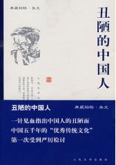 丑陋的中国人(试读本)
