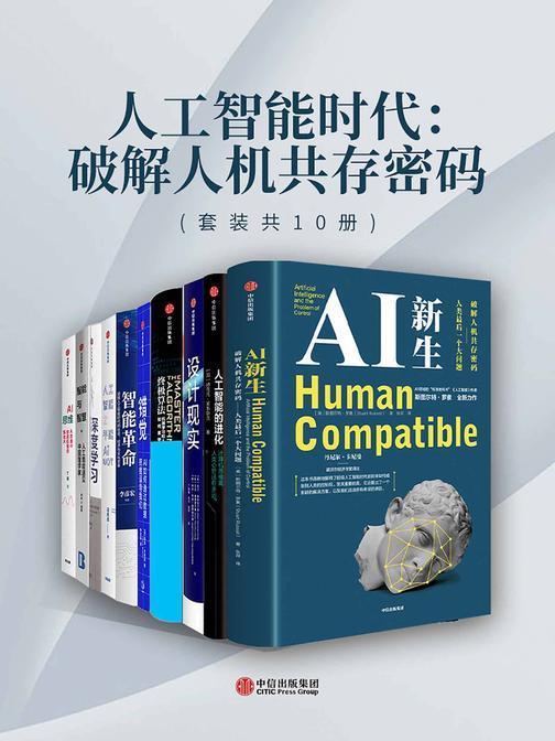 人工智能时代:破解人机共存密码(套装共10册)