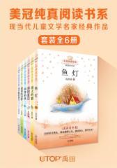 美冠阅读书系精选(套装6册)