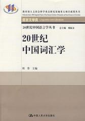 20世纪中国词汇学(仅适用PC阅读)