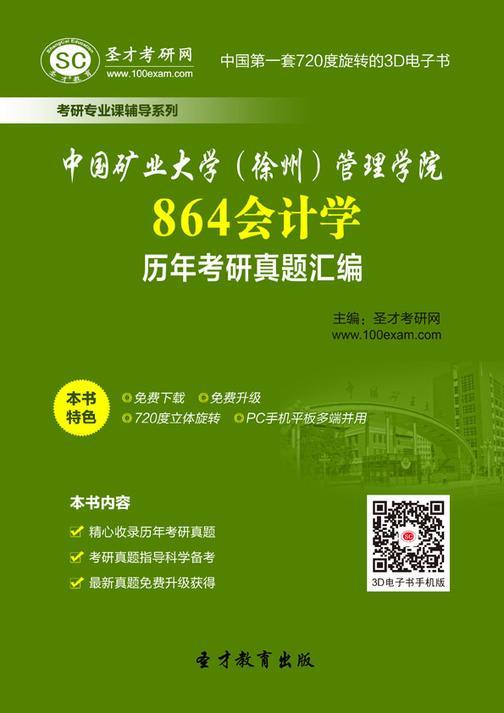 中国矿业大学(徐州)管理学院864会计学历年考研真题汇编