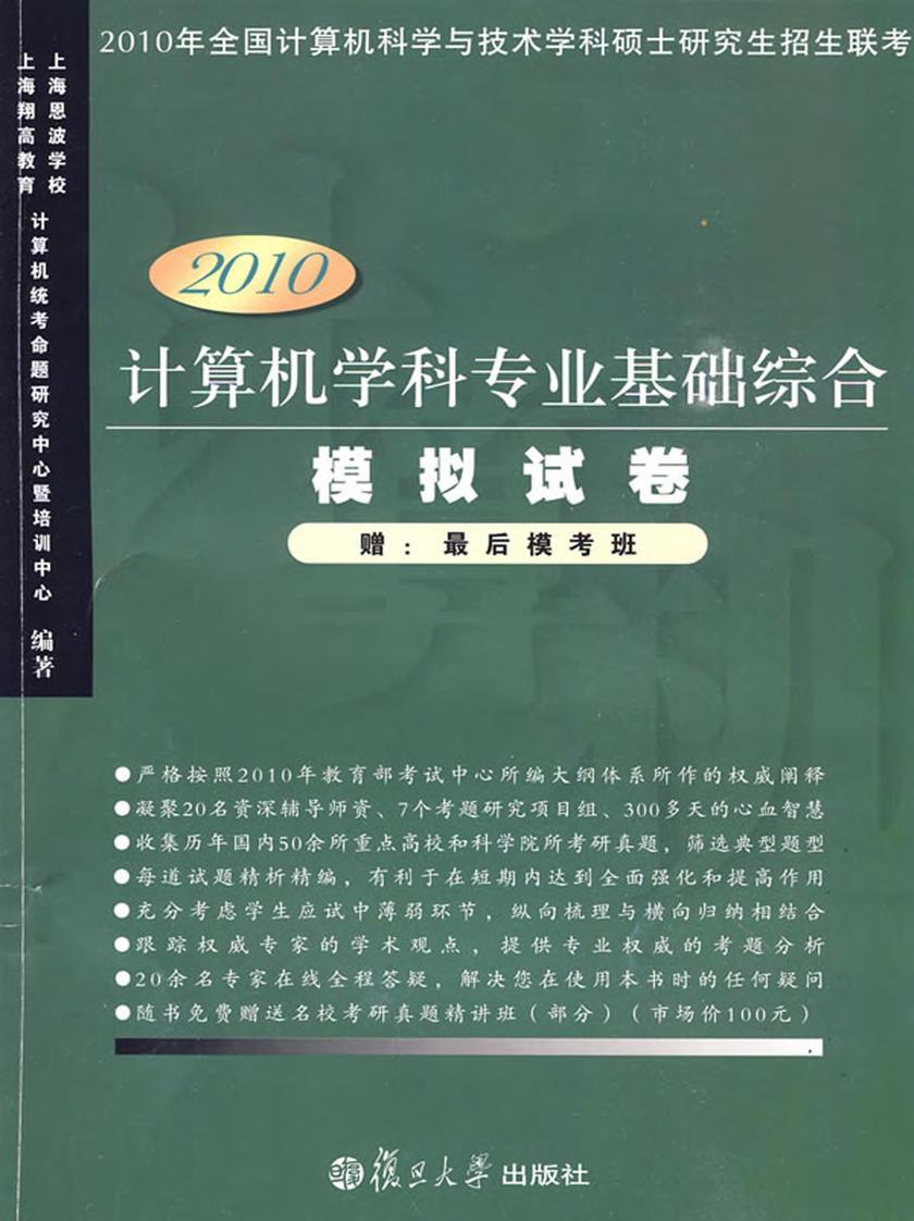 计算机学科专业基础综合模拟试卷(2010版)(仅适用PC阅读)