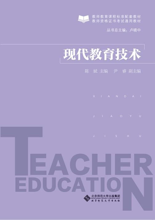 现代教育技术
