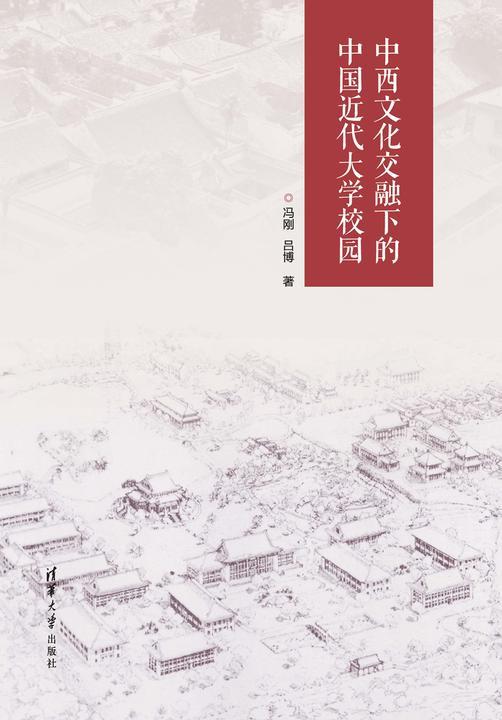 中西文化交融下的中国近代大学校园