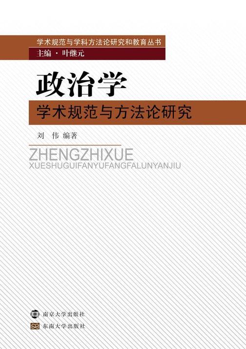 政治学学术规范与方法论研究
