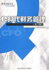 e时代财务管理(第3版)(仅适用PC阅读)