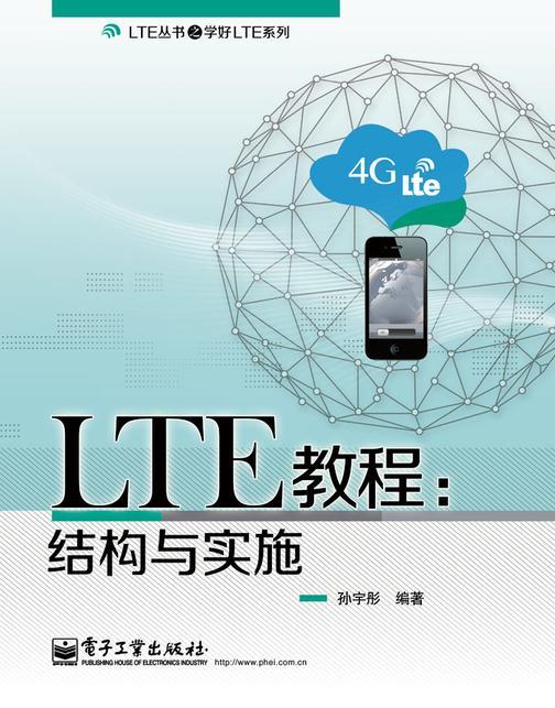 LTE教程:结构与实施