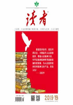 读者 半月刊2019年冬季卷合订本(2019.19-24期)