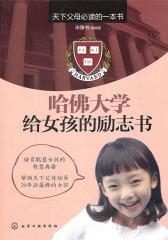 哈佛大学给女孩的励志书