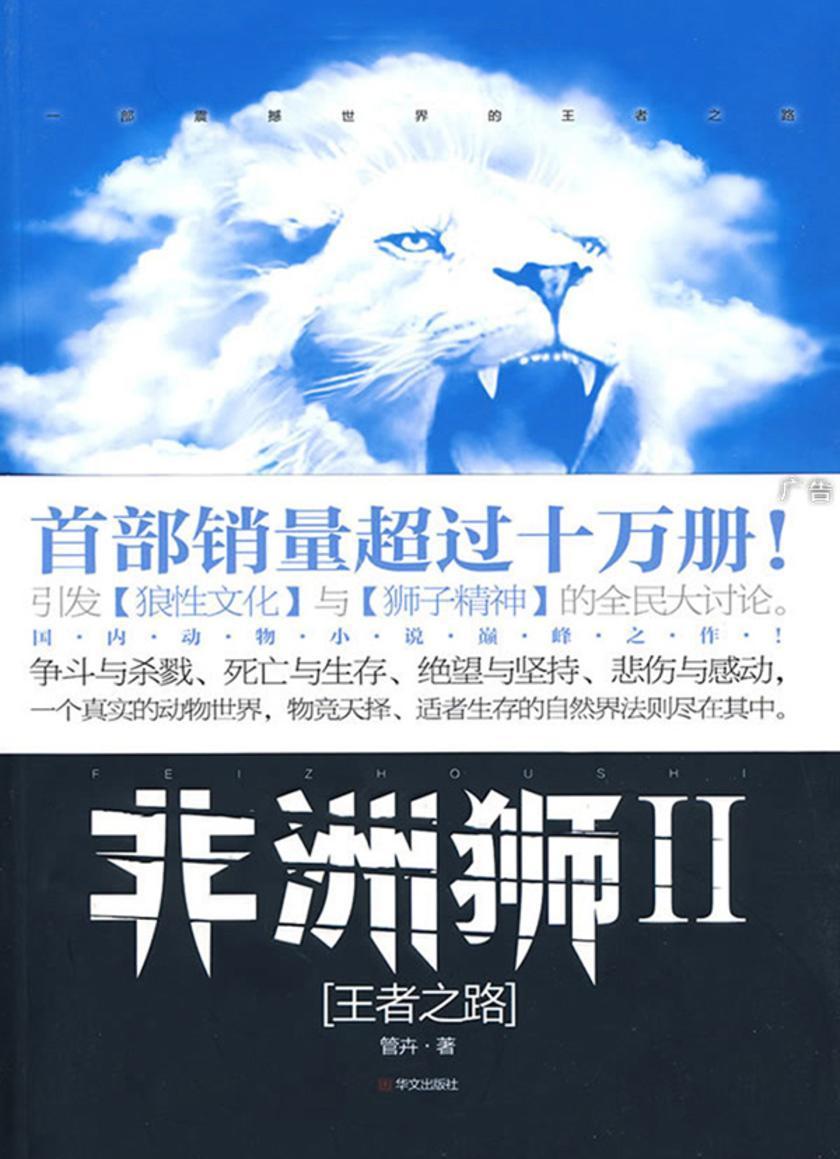 非洲狮2:王者之路