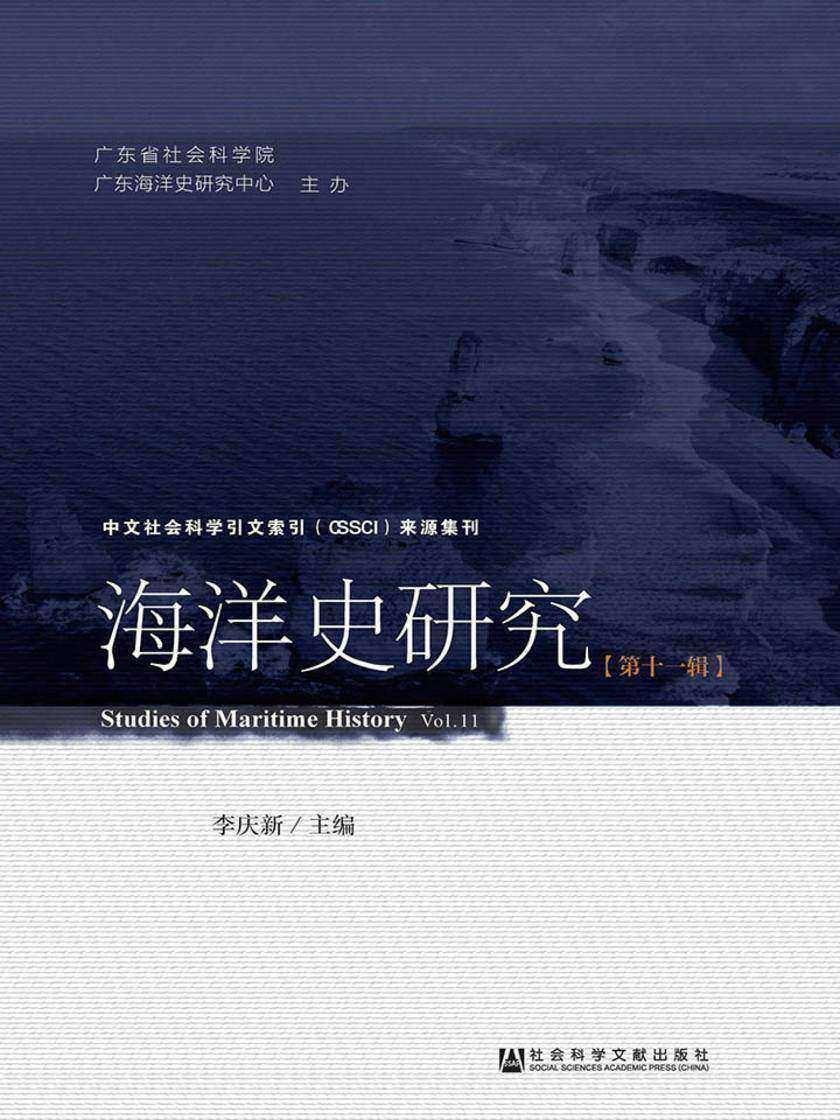 海洋史研究(第11辑)
