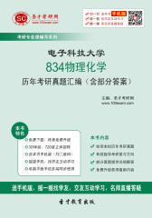 电子科技大学834物理化学历年考研真题汇编(含部分答案)