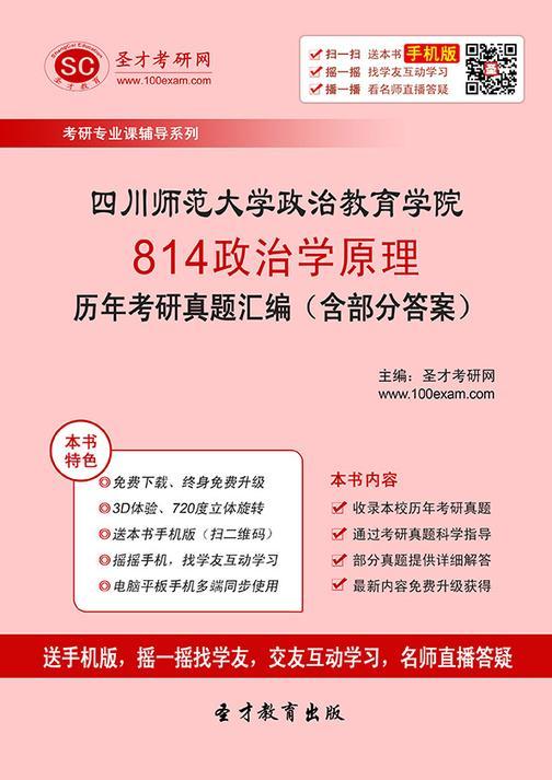 四川师范大学政治教育学院814政治学原理历年考研真题汇编(含部分答案)