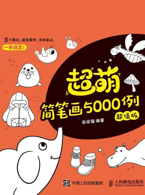 超萌简笔画5000例(超值版)