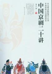 中国京剧二十讲