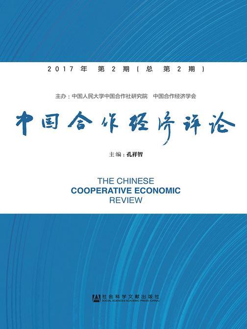中国合作经济评论(2017年第2期总第2期)