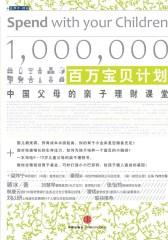 百万宝贝计划:中国父母的亲子理财课堂(仅适用PC阅读)